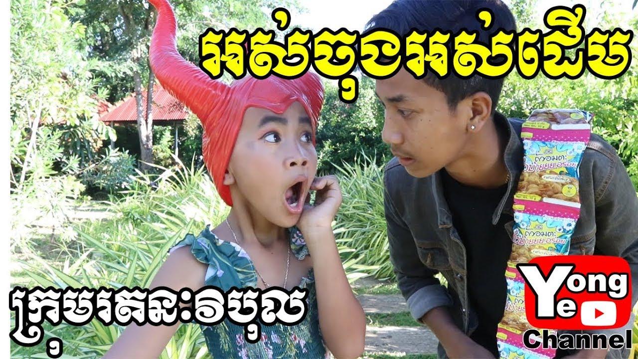 អស់ចុងអស់ដើម ឧបត្ថម្ភដោយ សណ្តែកដី Amata Peanut, New Comedy from Rathanak Vibol Yong Ye