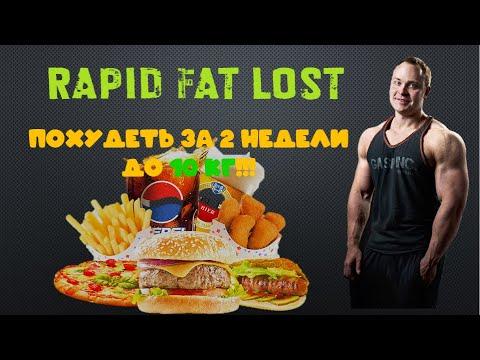 Похудеть быстро за 2 недели, Rapid fat lost by Lyle McDonald