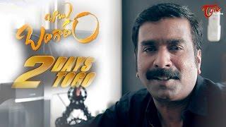 Babu Bangaram Audio 2 Days To go Teaser || Venkatesh || Nayanthara