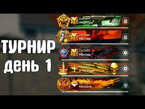 Ютуберы на турнире АРМАГЕДДОН в варфейс/warface День 1