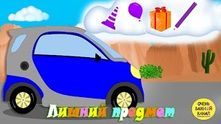 Машинка Бо - Четвертый лишний – Цвета Часть 2. Развивающий мультик про машинки для детей