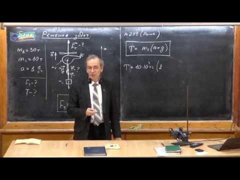 Урок 57. Решение задач динамики