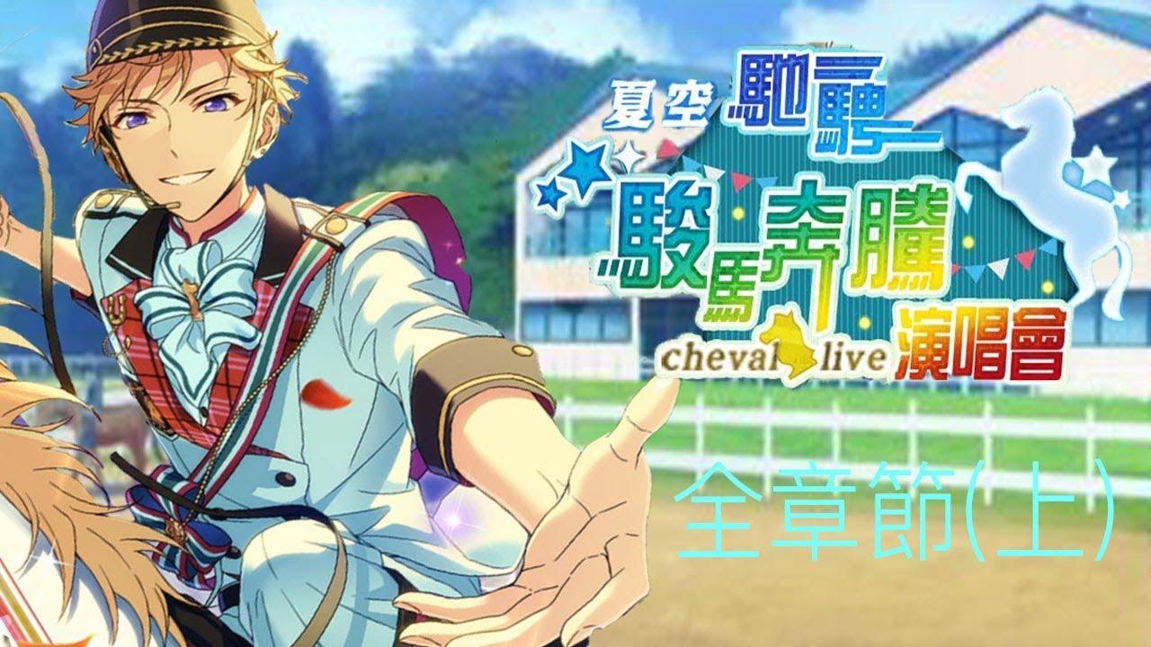 【偶像夢幻祭】夏空馳騁 駿馬奔騰 cheval live演唱會 活動劇情(上) - YouTube