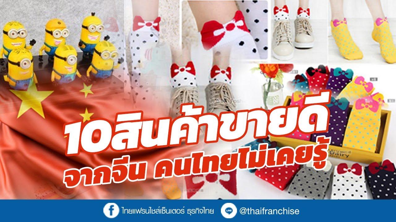10 อันดับสินค้าขายดีจากจีน ที่คนไทยไม่เคยรู้!