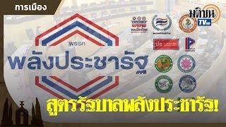เปิดโผ เก้าอี้รัฐบาล พปชร. 15 ภูมิใจไทย 7 ปชป.7: Matichon TV