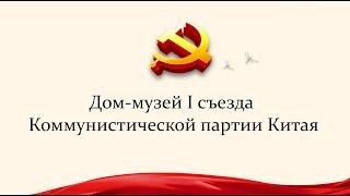 Краткий обзор дома-музея I съезда КПК