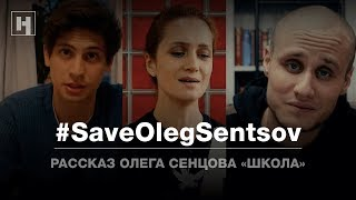 «Школа». Рассказ Олега Сенцова | #SaveOlegSentsov