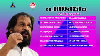 Pathakkam(പതക്കം) | yesudas mappila pattukal | Superhit mappila songs of K.J yesudas | upload 2016