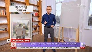 Чому ''виду з вікна'' не буває - експрес-урок української мови