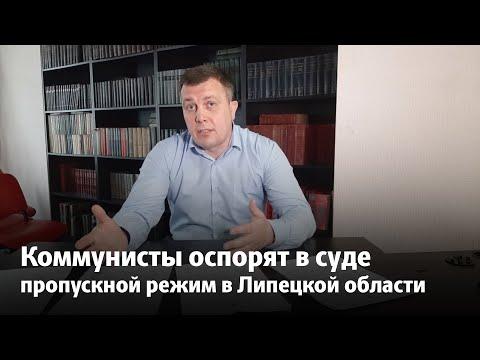 Коммунисты оспорят в суде пропускной режим в Липецкой области
