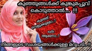 Saffron for Babies Benefits | Is it Safe to give Saffron for Babies Izans World | Malayali Vlogger