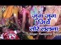 Jug Jug Jiye Toro Lalna || Superhit Banna Banni Geet In Bundelkhandi || video