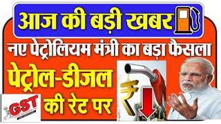Petrol की आसमान छूती कीमतों को लेकर पेट्रोलियम मंत्री ने लोकसभा में दिया बयान price news