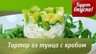 Будет вкусно! 10/02/2014 Тартар из тунца с крабом, ризотто с фондю из пармезана. GuberniaTV
