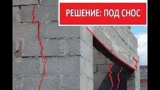 Дом под снос ⚡ Избегайте этого при строительстве дома