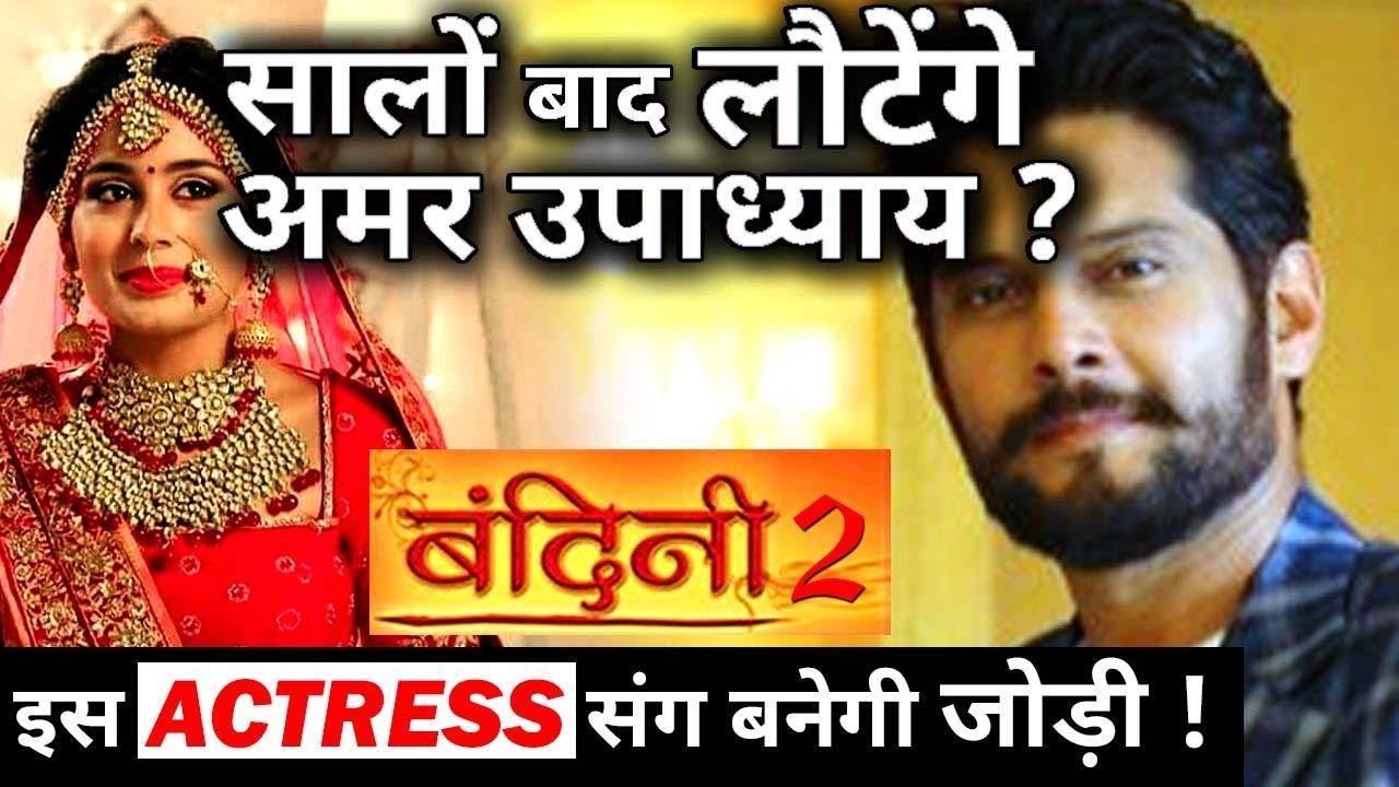 Download Actor Amar Upadhyay's Pairing With This Popular Actress in Ekta Kapoor's New Show!