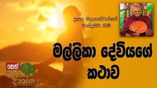 Darma Dakshina - 10-06-2019 - Olaganwatthe Chandrasiri Himi