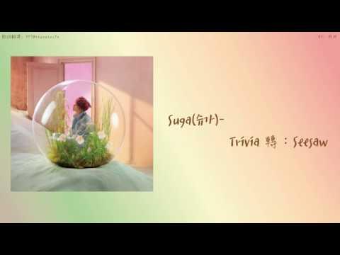 [中韓字幕] Suga/슈가 (BTS防彈少年團) - Trivia 轉:Seesaw