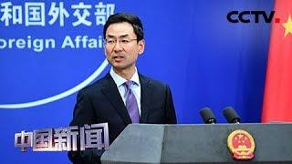 [中国新闻] 中国外交部:支持维护也门主权、独立、统一和领土完整 | CCTV中文国际