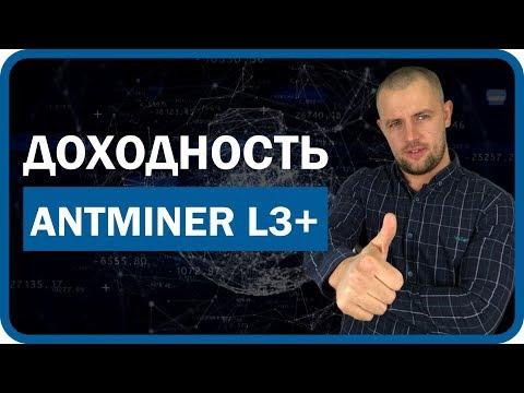 Antminer L3+. Доходность и окупаемость Асика Л3+