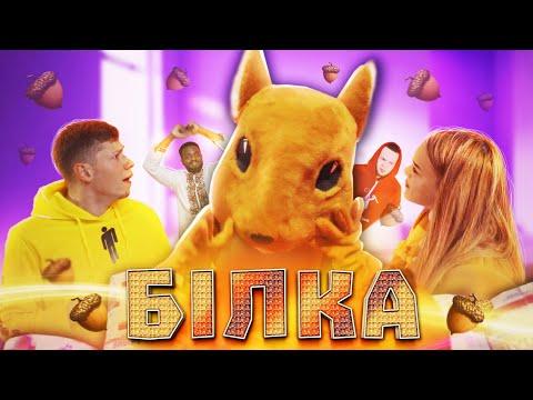 ПРЕМ'ЄРА Білка - Діма Варварук (feat. Pauchek & Verbaaa)