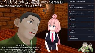 [LIVE] ケイロカミオカの占い配信 with SerenDi