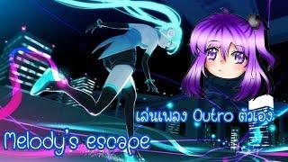 เล่นเพลง Outro ตัวเอง [melody's escape] - Assertive Fluttershy - Boo Hoo