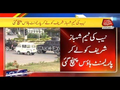 Shehbaz Sharif Reaches Parliament House