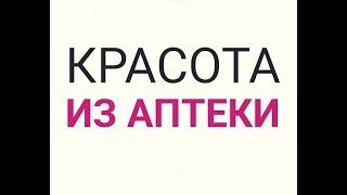 КРАСОТА ИЗ АПТЕКИ И НАРЯД ДНЯ (АУТФИТ)4.10.2018