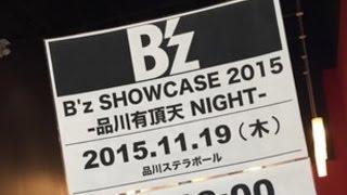 B'zのファンクラブ『B'z PARTY』会員限定のライブ B'z SHOWCASE 2015 品...