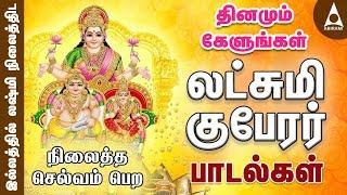 லஷ்மி குபேரர் பாடல்கள் | தீபாவளி சிறப்பு பாடல் | தினமும் கேளுங்கள் | Sri Lakshmi Kuberar Song