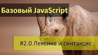Лексическая структура и синтаксис языка JavaScript