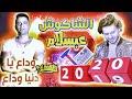 شاكوش مصر وداع يادنيا وداع بتوزيع العالمي محمد عبدالسلام 2020