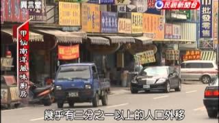 2013.08.31【民視異言堂】甲仙南洋風味廚房
