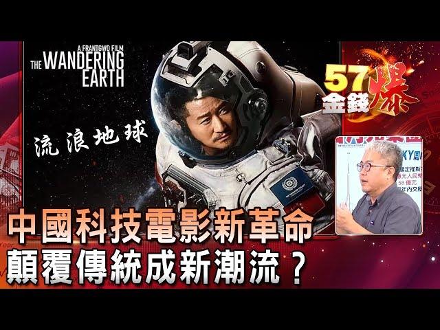 中國科技電影新革命 顛覆傳統成新潮流?-  朱紀中  《57金錢爆精選》2019.0215