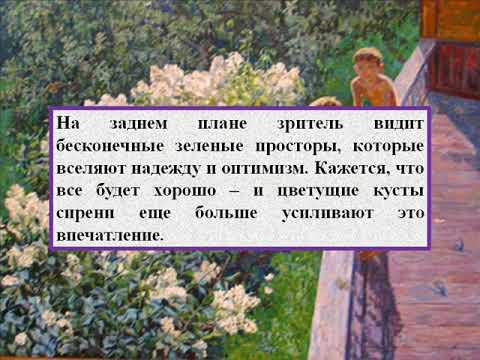 Сочинение по картине М К  Копытцевой «Летний день  Цветет сирень
