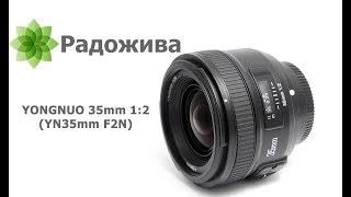 Обзор YONGNUO 35mm F/2 (модель YN35mm F2N для Nikon)