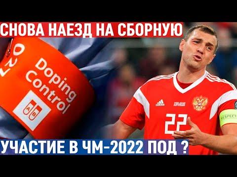 Сборную России отстранили от ЧМ-2022? Очередной наезд WADA за допинг! FIFA и UEFA отрицают!