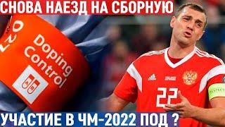 Сборную России отстранили от ЧМ 2022 Очередной наезд WADA за допинг FIFA и UEFA отрицают