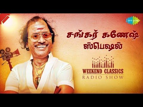 SHANKAR GANESH - Weekend Classic Radio Show | RJ Sindo | சங்கர்-கணேஷ் ஸ்பெஷல் | Tamil | HD Audio