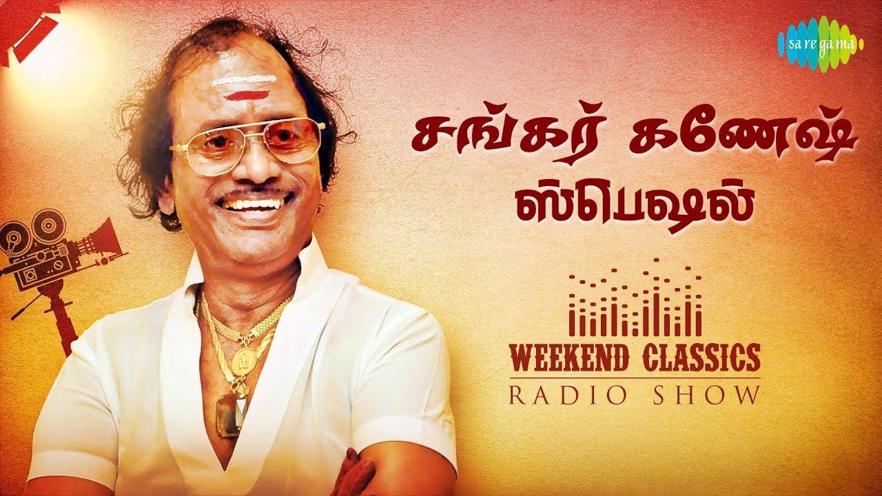 SHANKAR GANESH - Weekend Classic Radio Show | RJ Sindo ...