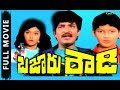 Bazaar Rowdy Full Telugu Movie Mahesh Babu Gautami