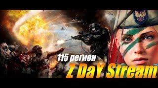 Z DaY stream Война с пиндосами