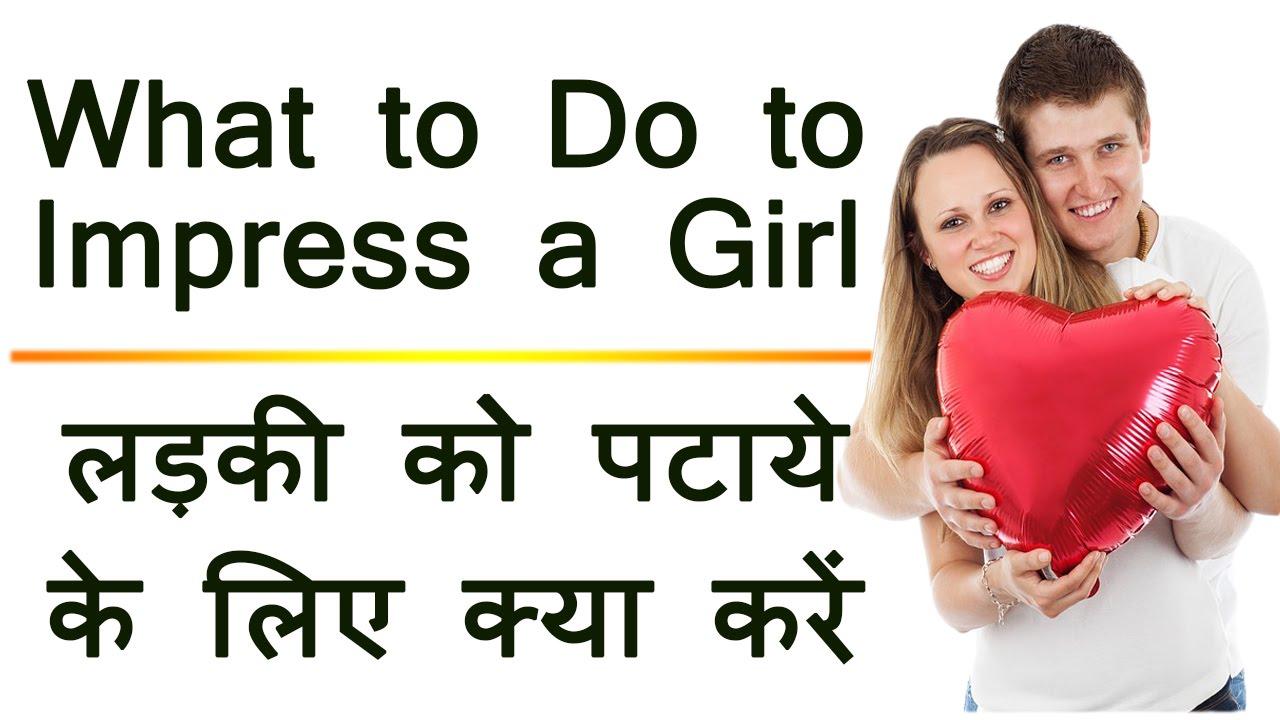 लडकियों को पटाने के 10 तरीके   Impress A Girl in Hindi