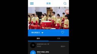 ViuTV學校開放日: 黃永樹小學中國鼓樂團表演