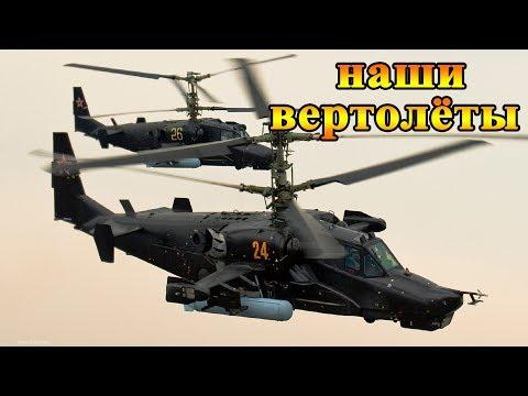 Вертолёты России видео с разных ракурсов Ка 52 Ми акула и аллигатор