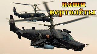 Вертолёты России видео с разных ракурсов Ка 52 Ми акула и аллигатор(, 2017-11-15T15:00:06.000Z)