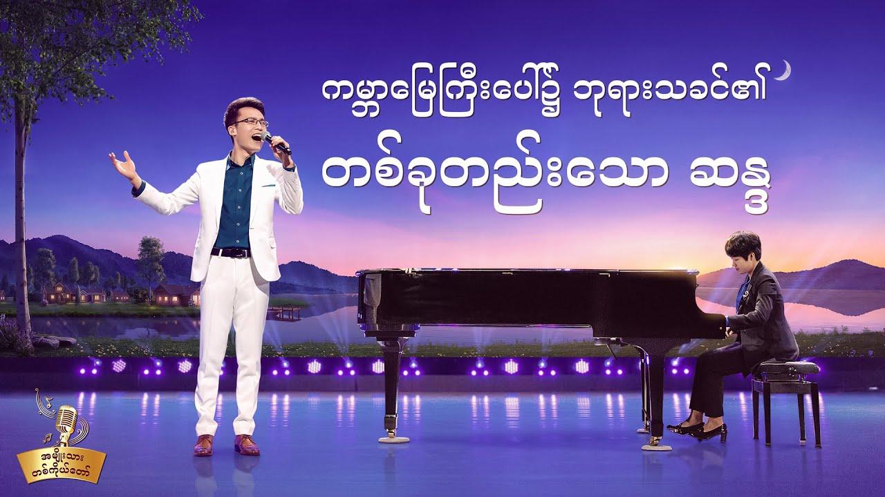 Myanmar Gospel Music 2020 (ကမ္ဘာမြေကြီးပေါ်၌ ဘုရားသခင်၏ တစ်ခုတည်းသော ဆန္ဒ)