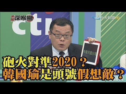 《新聞深喉嚨》精彩片段 砲火對準2020?韓國瑜是頭號假想敵?