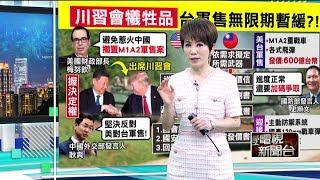 十點上新聞》G20川習會犧牲品? 美對台600億軍售無限期暫緩!?